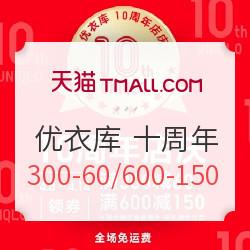 優衣庫官方旗艦店 10周年店慶